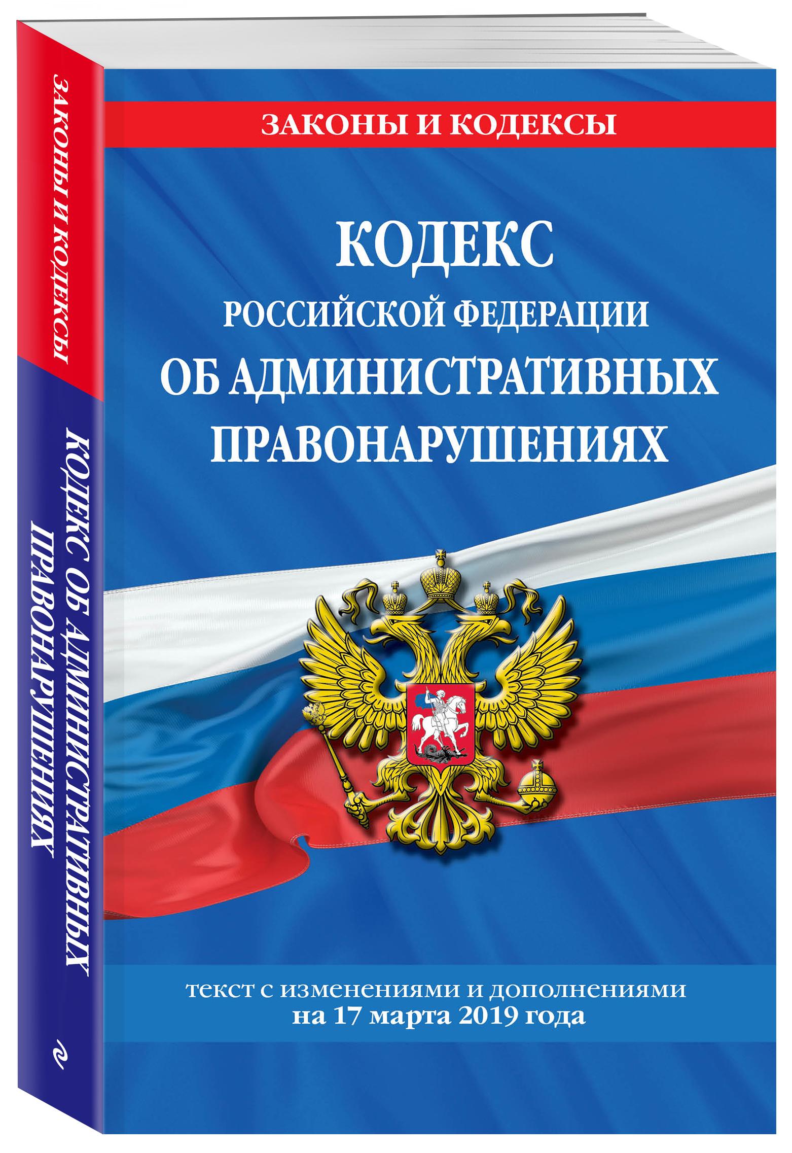 Кодекс Российской Федерации об административных правонарушениях: текст с посл. изм. на 11 ноября 2018 года цена