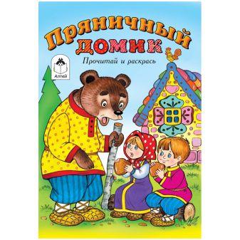 Пряничный домик (почитай и раскрась)