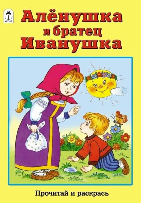 Алёнушка и братец Иванушка (прочитай и раскрась) комплект штор томдом сарада золотой с подхватами