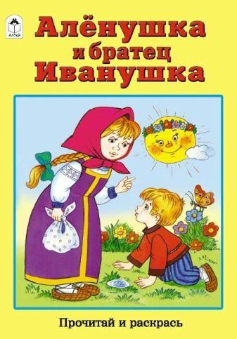 Алёнушка и братец Иванушка (прочитай и раскрась)