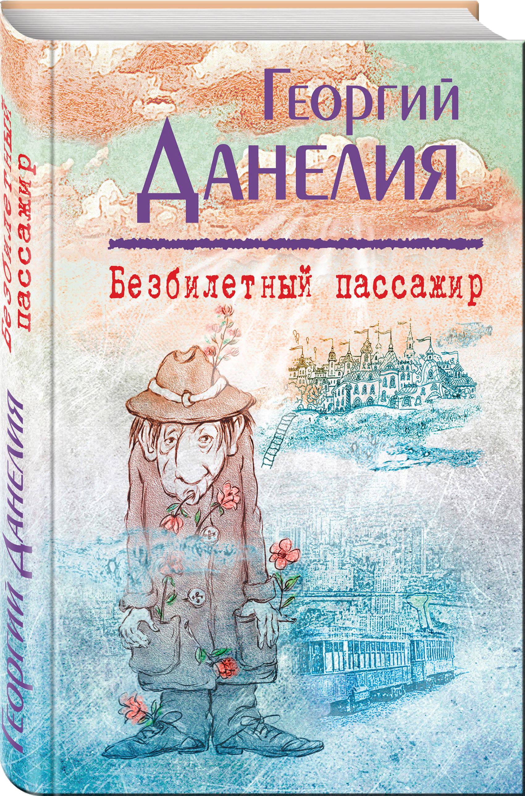 Георгий Данелия Безбилетный пассажир