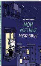 Агустина Герреро - Мои улетные мужчины' обложка книги