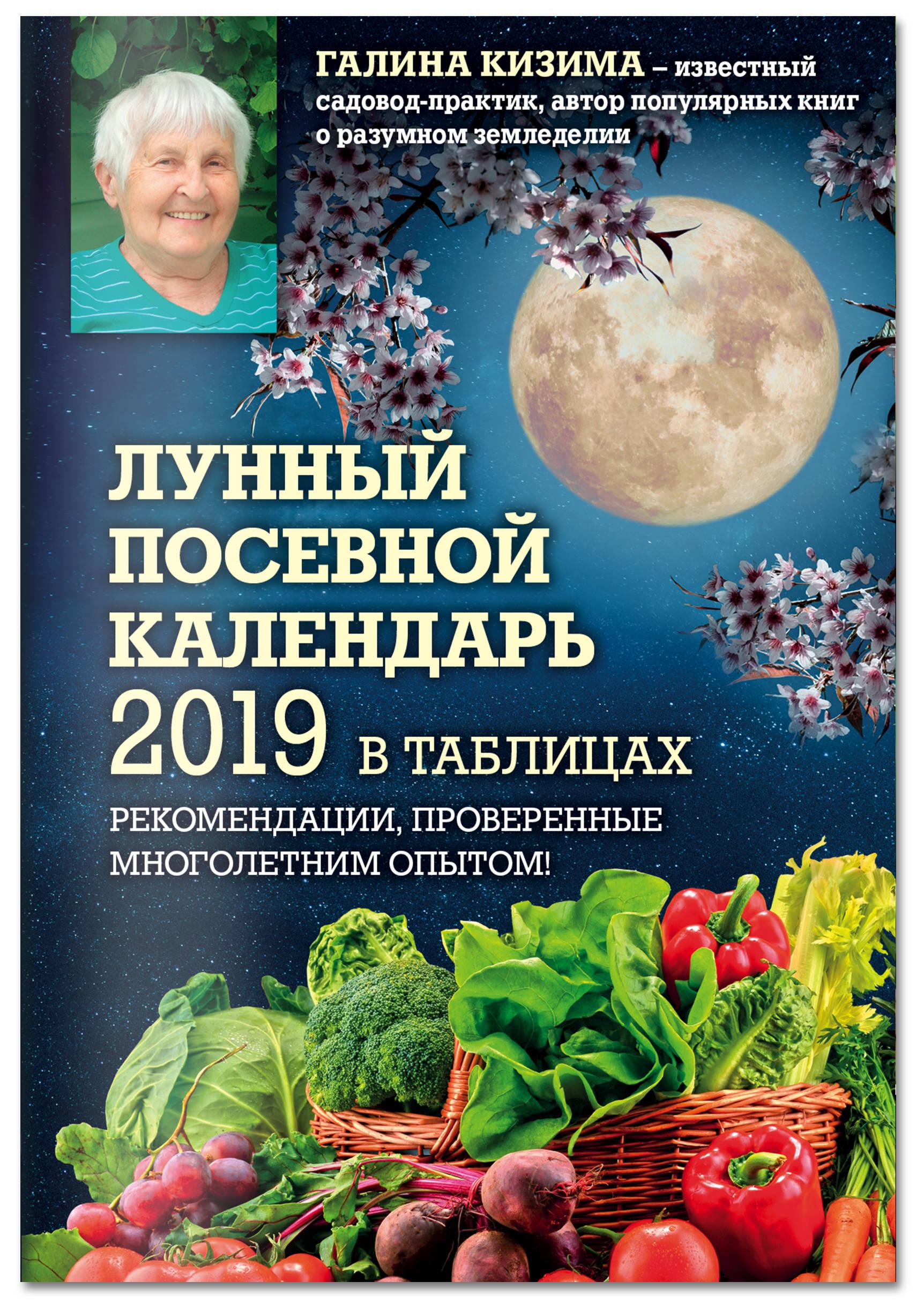 Лунный посевной календарь 2019 в таблицах. Рекомендации, проверенные многолетним опытом ( Галина Кизима  )