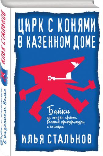 Илья Стальнов - Цирк с конями в казенном доме обложка книги