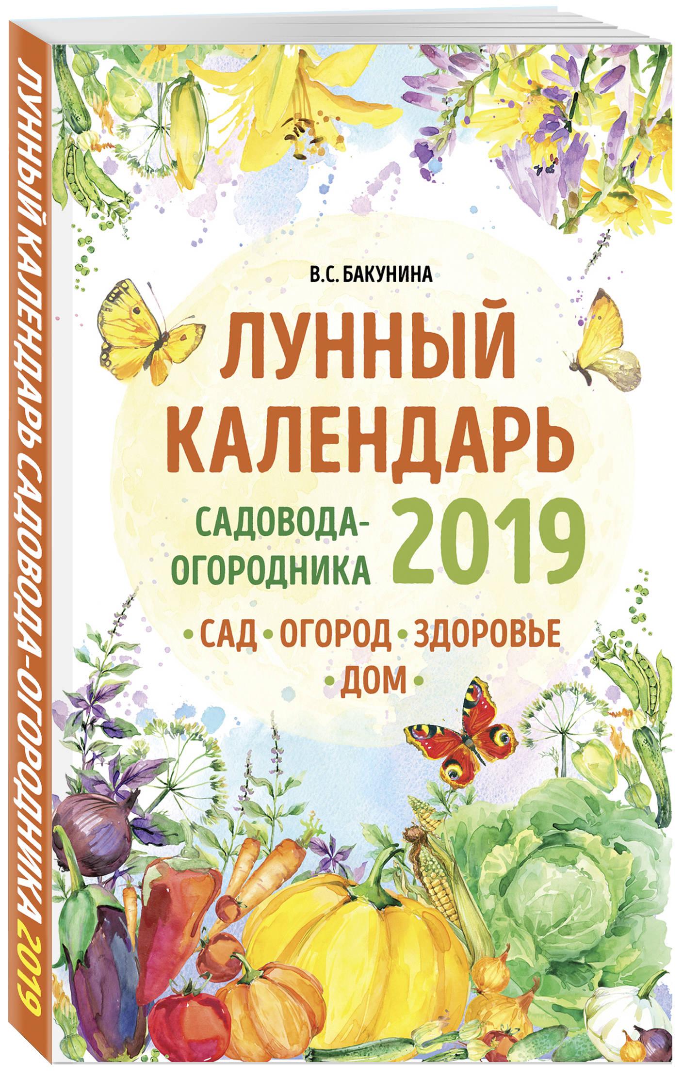 Лунный календарь садовода-огородника 2019. Сад, огород, здоровье, дом ( Виктория Бакунина  )