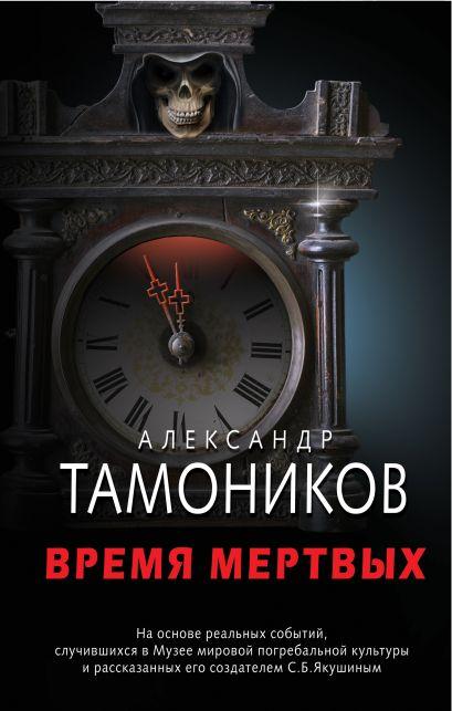 Время мертвых - фото 1