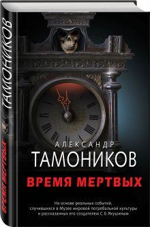 Время мертвых
