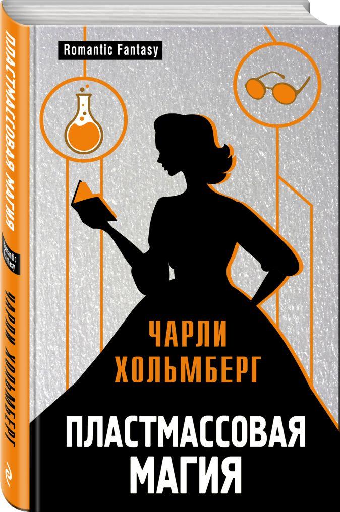 Чарли Хольмберг - Пластмассовая магия обложка книги