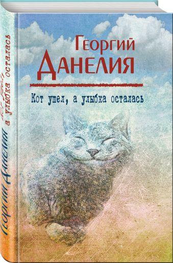 Кот ушел, а улыбка осталась Георгий Данелия