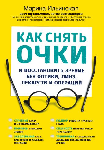 Как снять очки и восстановить зрение без оптики, линз, лекарств и операций Копылова О.С., Ильинская М.В., Вергузова Е.А.