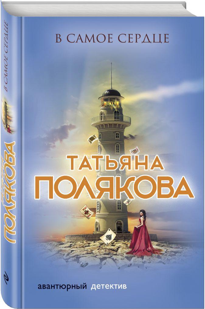 В самое сердце Татьяна Полякова