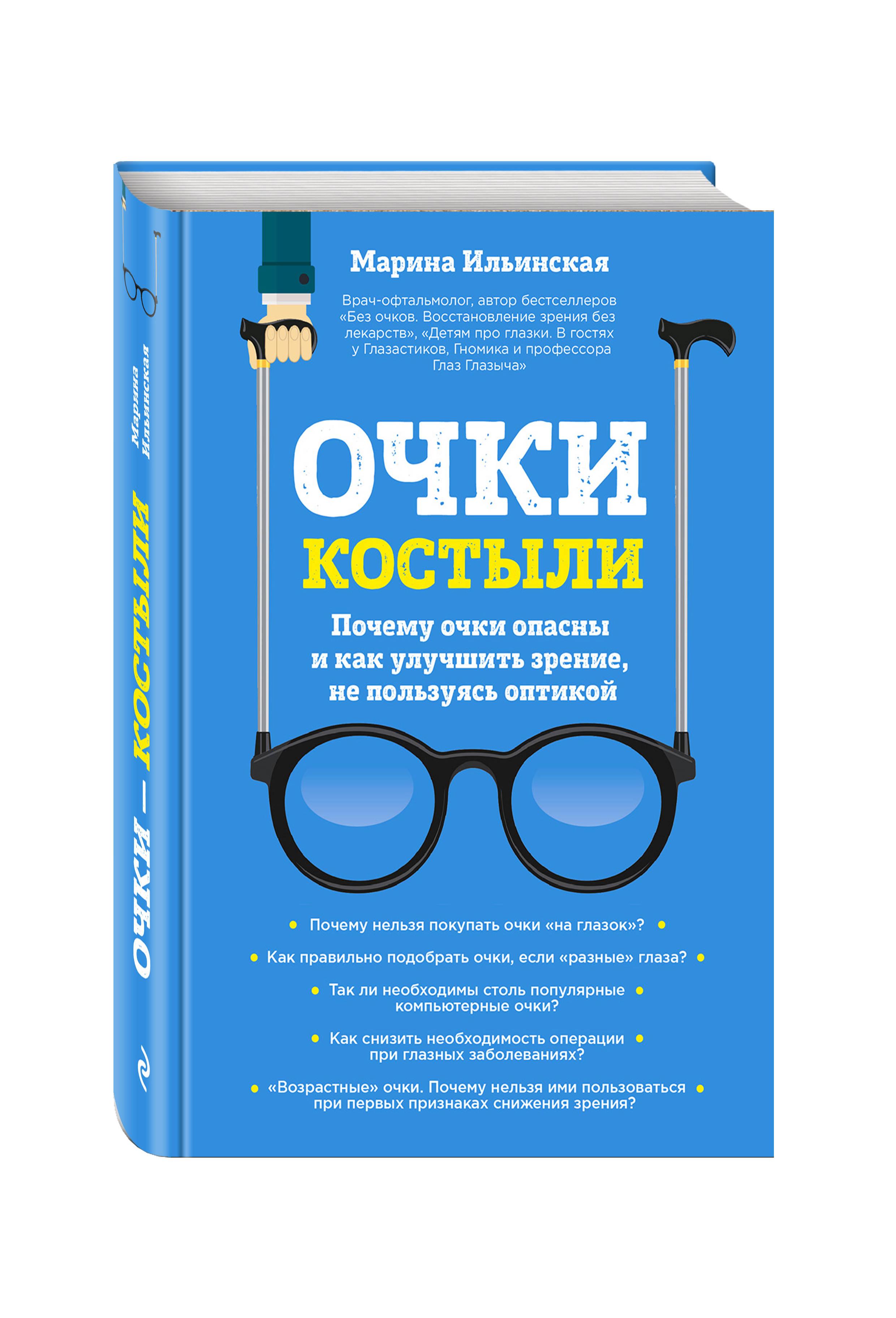 Как снять очки и восстановить зрение без оптики, линз, лекарств и операций ( Ильинская Марина Витальевна  )