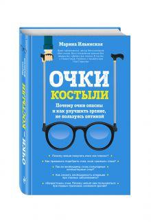 Как снять очки и восстановить зрение без оптики, линз, лекарств и операций