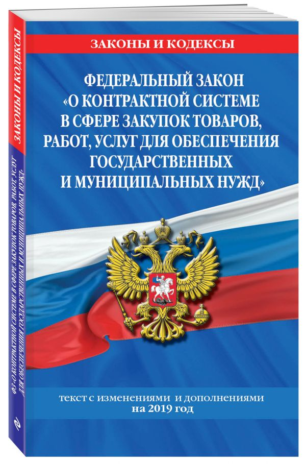 Бюджетный кодекс Российской Федерации: текст с изменениями и дополнениями на 2018 год
