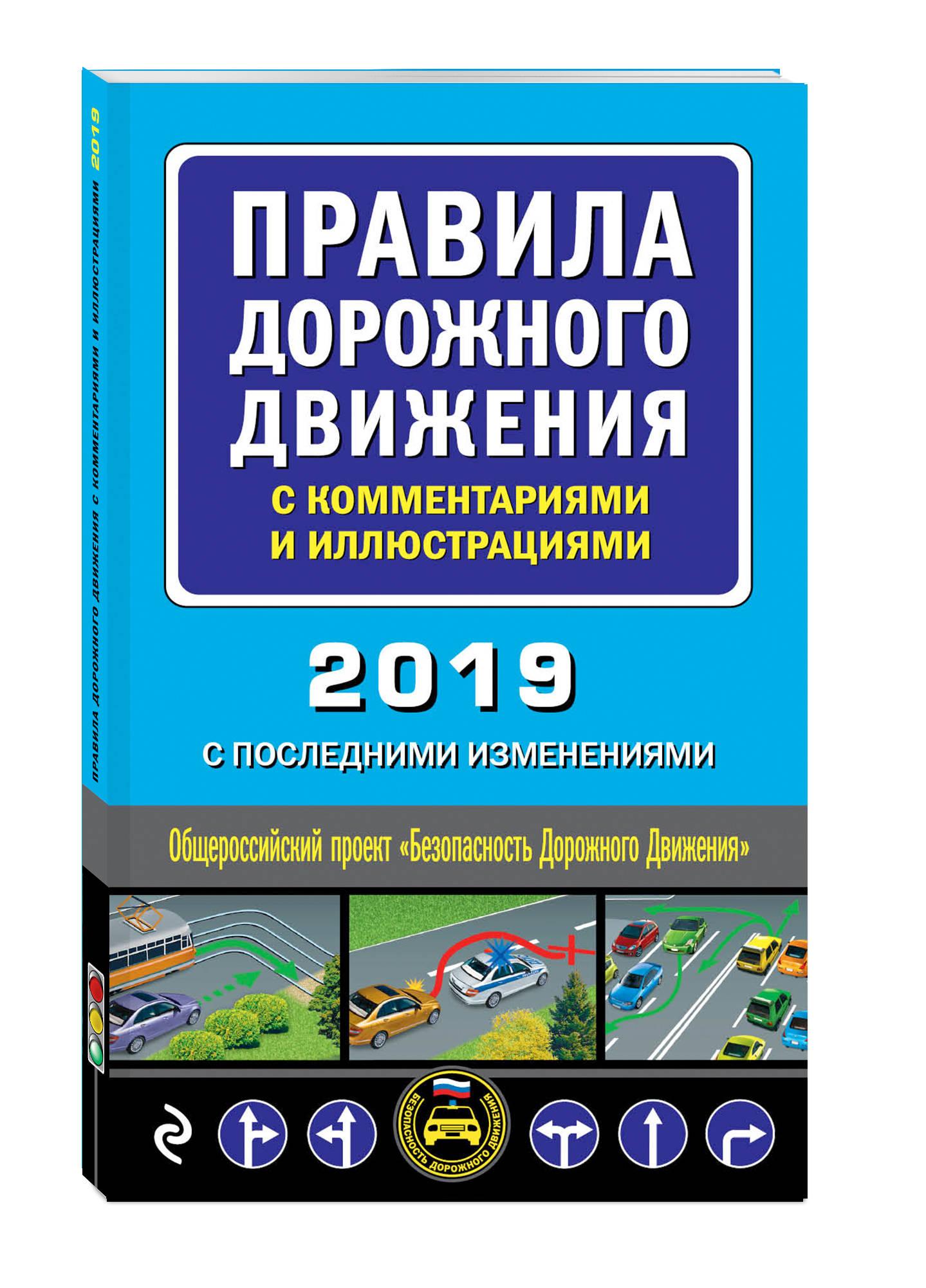 Правила дорожного движения с комментариями и иллюстрациями (с последними изменениями на 2019 г.) семенов и учебник по устройству легкового автомобиля с цветными иллюстрациями