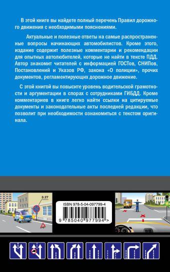 Комментарии к Правилам дорожного движения РФ с последними изменениями на 2019 г. Приходько Алексей