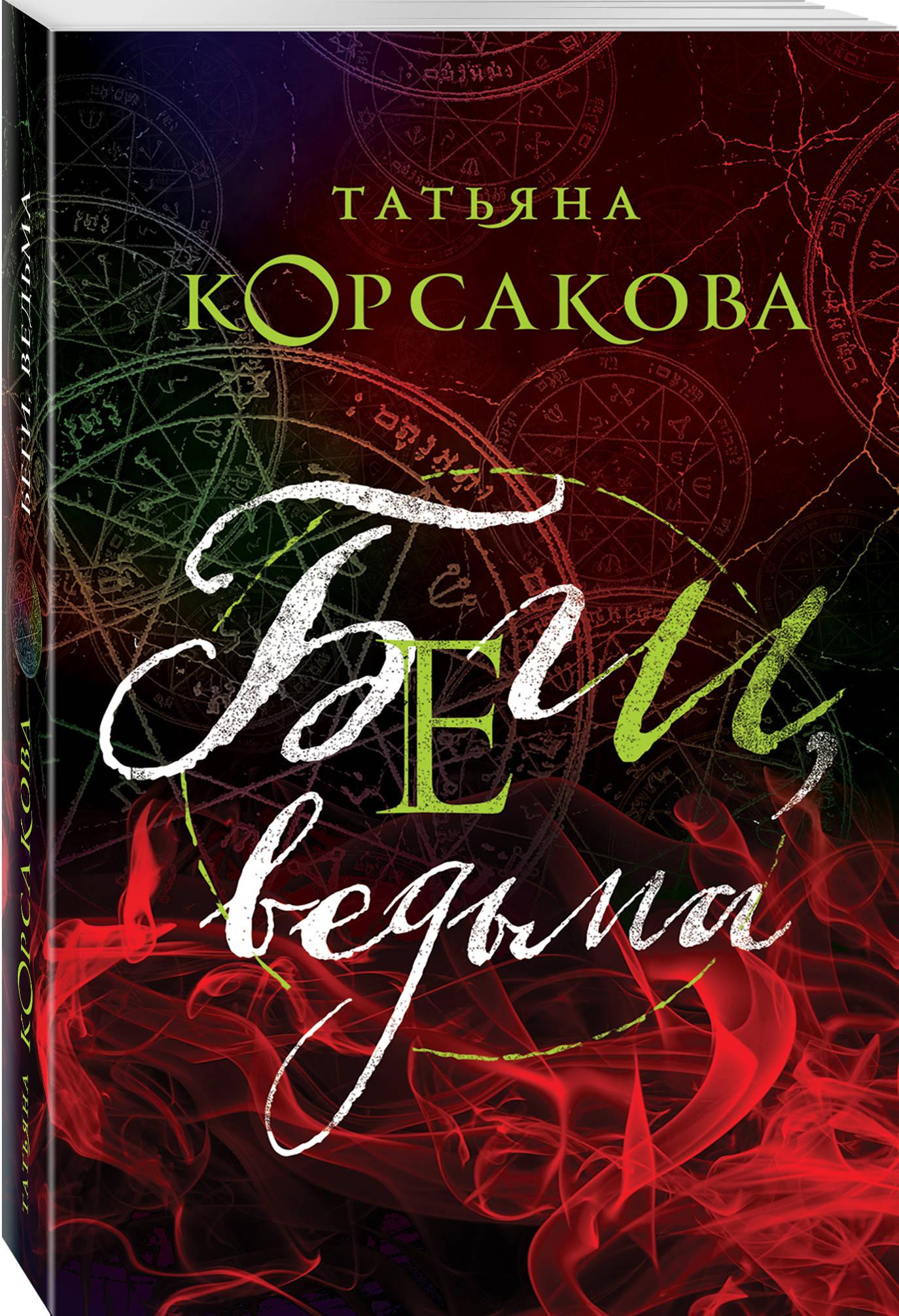 Татьяна Корсакова Беги, ведьма