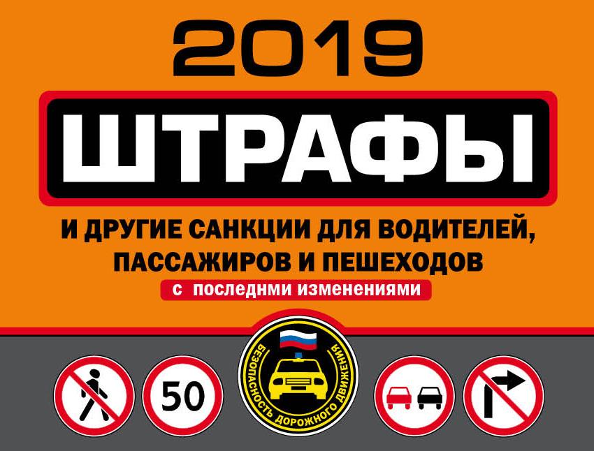 Штрафы и другие санкции для водителей, пассажиров и пешеходов (с изменениями и дополнениями на 2019 год) все цены