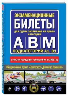 Автошкола (обложка)