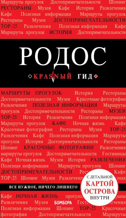 Родос. 6-е изд., испр. и доп. - фото 1