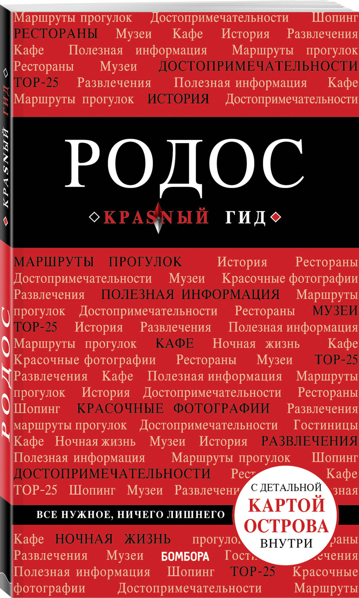 Анна Киберева Родос. 6-е изд., испр. и доп.