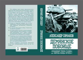 """Симаков А. - Демянское побоище. «Упущенный триумф Сталина» или «пиррова победа Гитлера»?"""" обложка книги"""