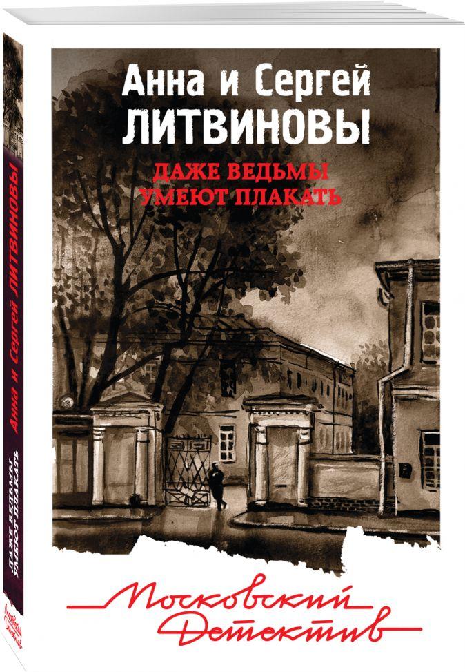 Анна и Сергей Литвиновы - Даже ведьмы умеют плакать обложка книги