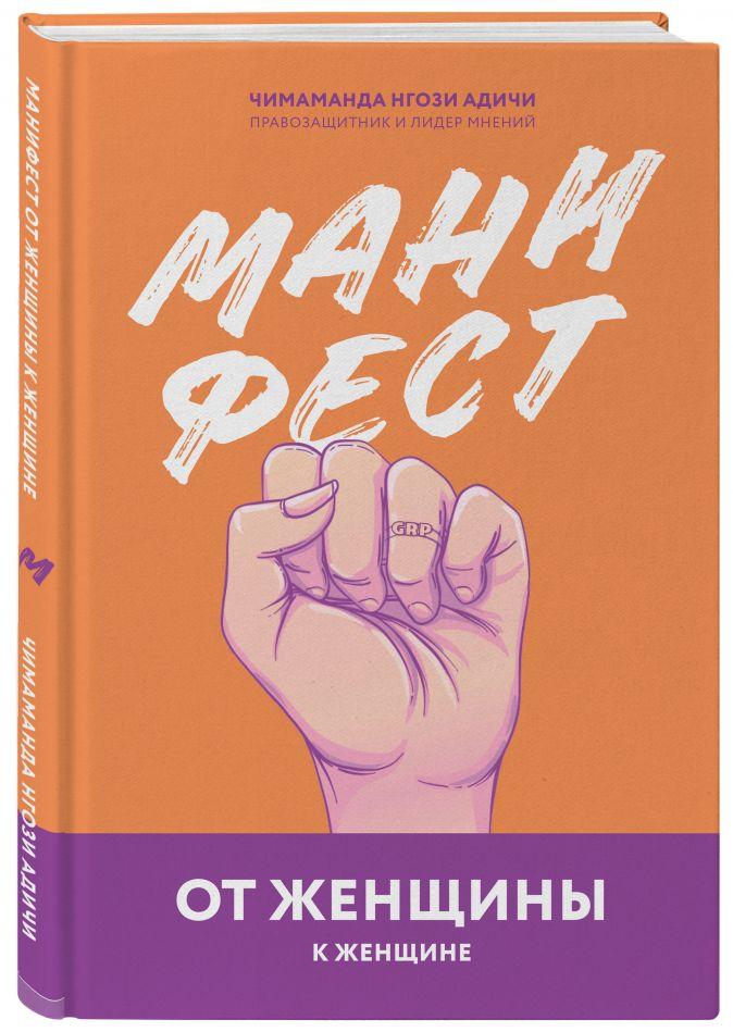 Адичи, Нгози Чимаманда - Манифест. От женщины к женщине обложка книги