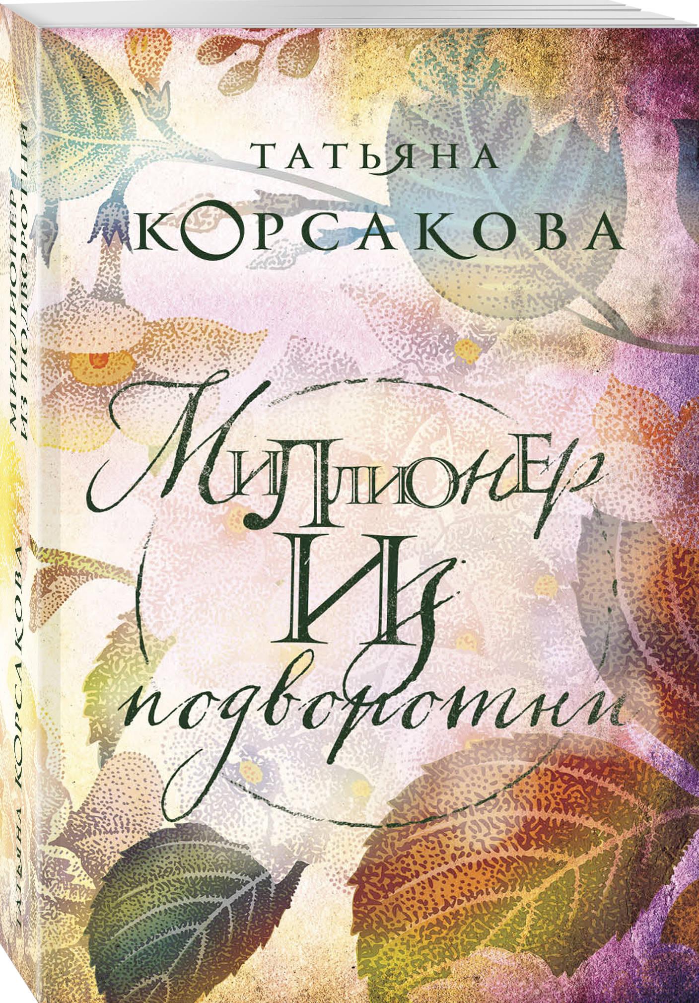 Татьяна Корсакова Миллионер из подворотни футболка бомж