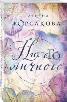 Татьяна Корсакова. Королева любовного романа (обложка)