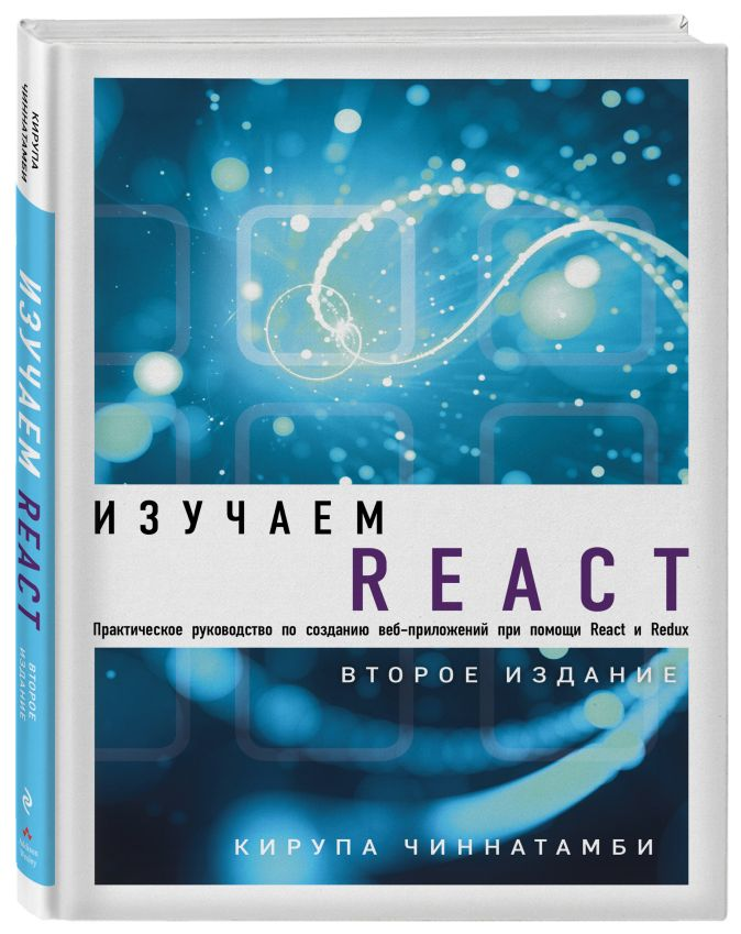 Кирупа Чиннатамби - Изучаем React. 2-е издание обложка книги