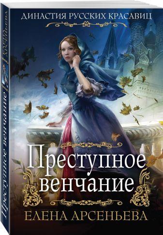 Елена Арсеньева - Преступное венчание обложка книги