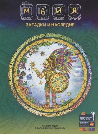 Энциклопедия в дополненной реальности «Майя:загадки и наследие»
