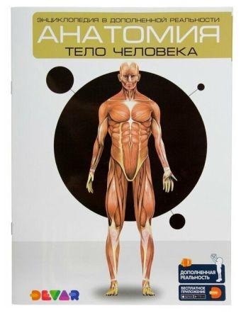 Энциклопедия в дополненной реальности «Анатомия:тело человека»