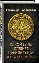Александр Горбовский - Какой была древняя Цивилизация до Катастрофы?' обложка книги