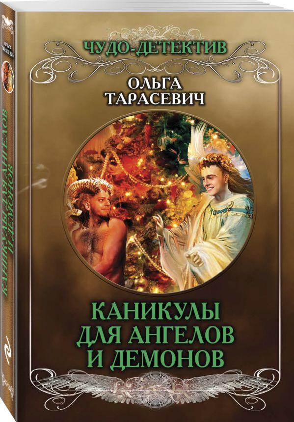 Тарасевич Ольга Ивановна Каникулы для ангелов и демонов