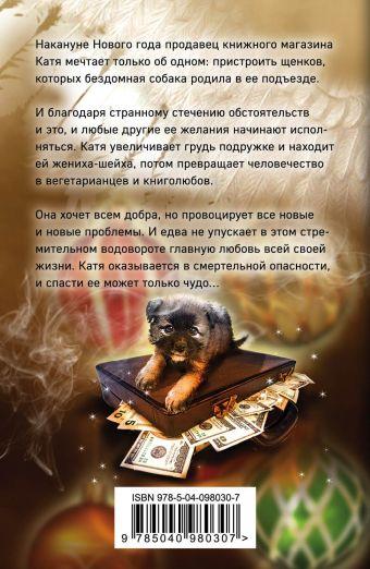 Каникулы для ангелов и демонов Ольга Тарасевич