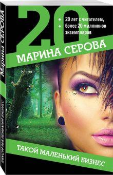 Юбилейная серия детективов Марины Серовой (обложка)