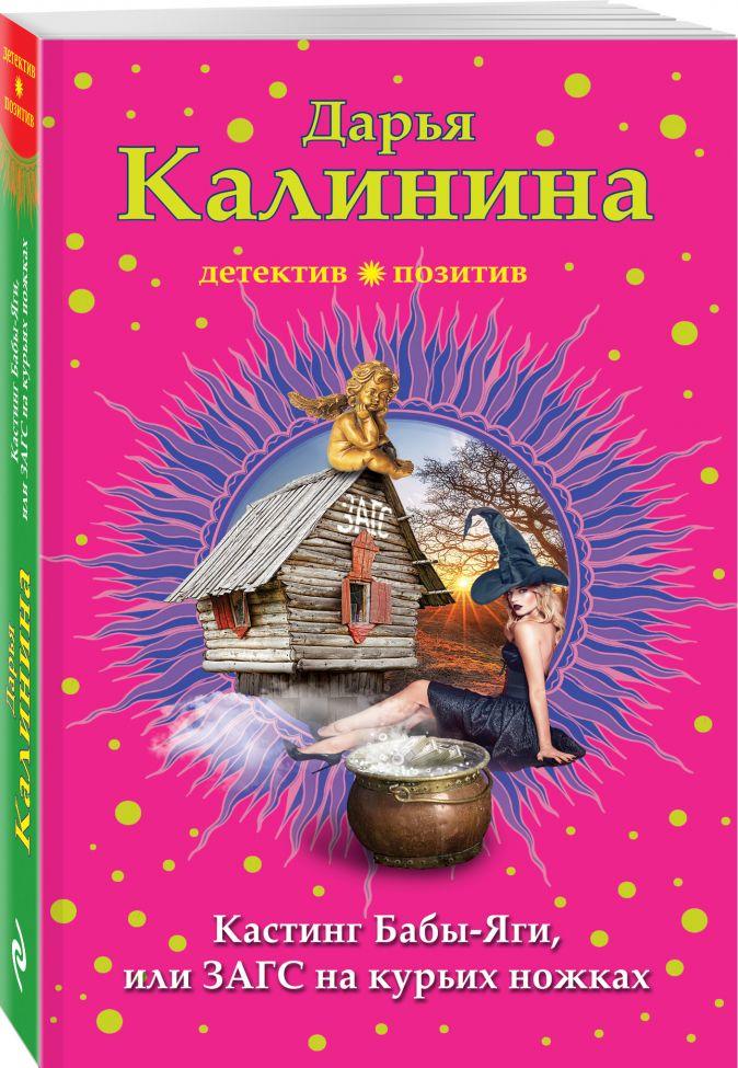 Дарья Калинина - Кастинг Бабы-Яги, или ЗАГС на курьих ножках обложка книги