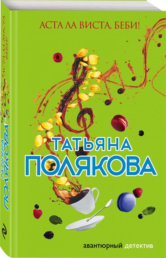 Татьяна Полякова - Аста Ла Виста, беби! обложка книги