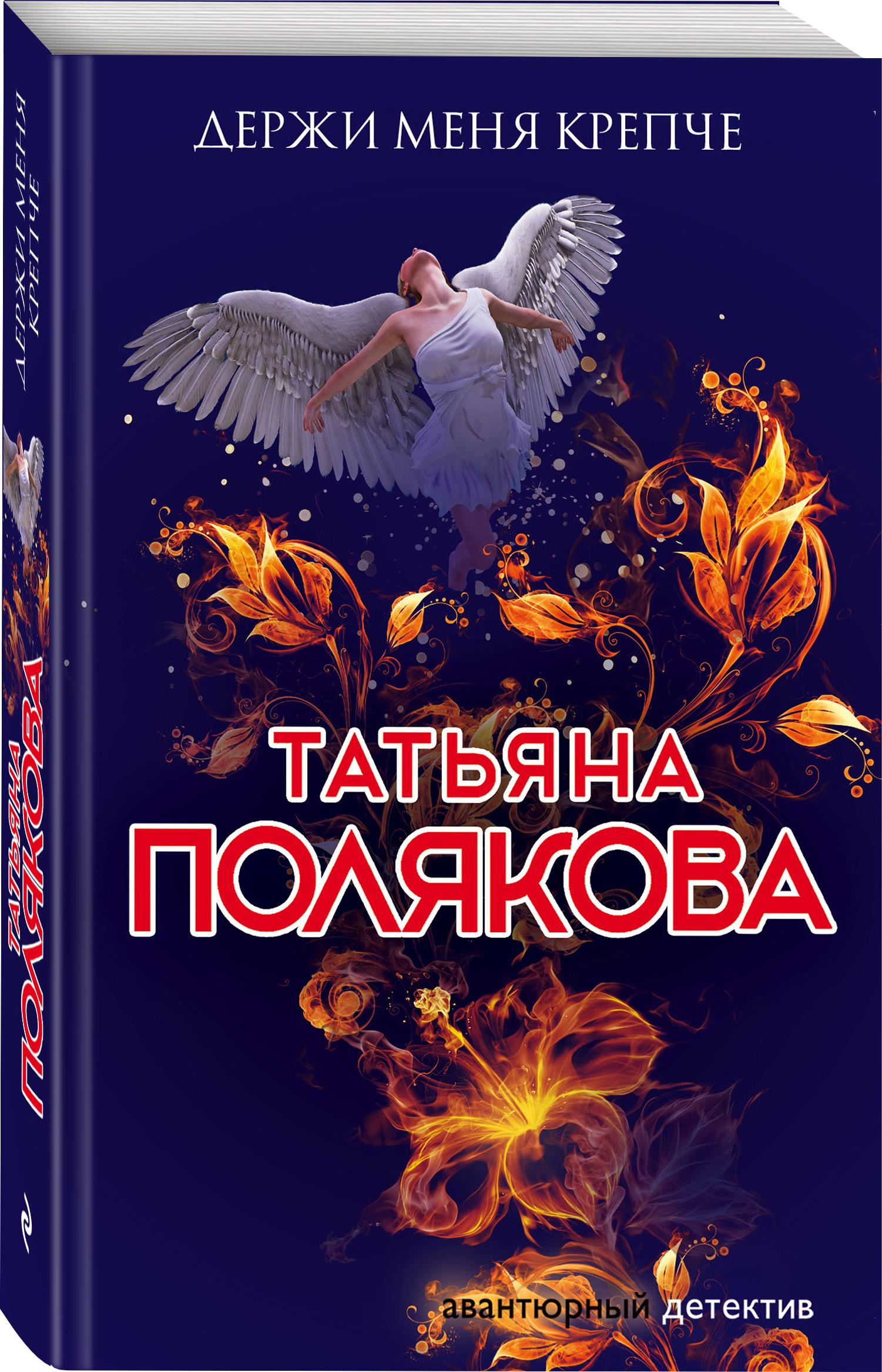Татьяна Полякова Держи меня крепче полякова т держи меня крепче