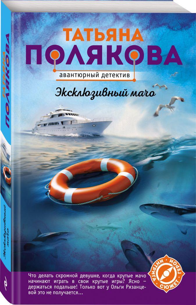 Эксклюзивный мачо Татьяна Полякова
