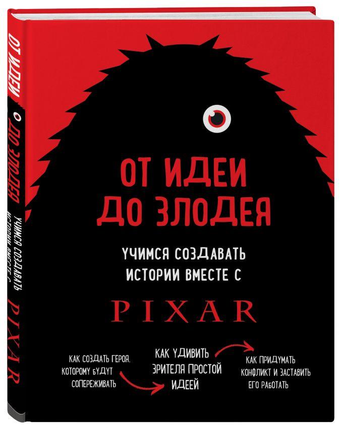 Дин Мовшовиц - От идеи до злодея. Учимся создавать истории вместе с Pixar обложка книги