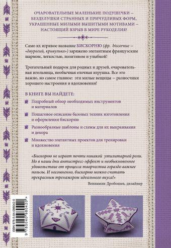 Бискорню. Французское очарование. Практический курс современной вышивки Анна Зайцева