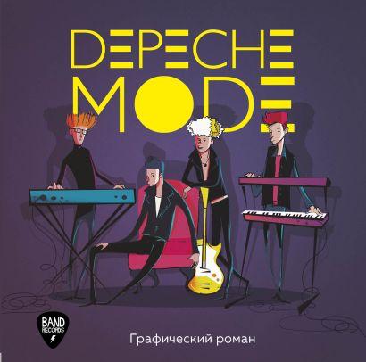 Depeche Mode. Иллюстрированная история создания группы - фото 1