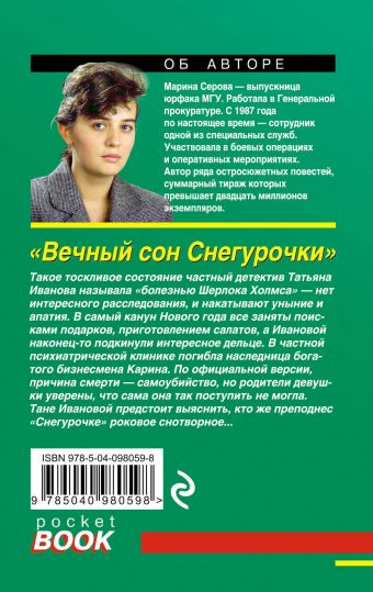 Вечный сон Снегурочки Марина Серова