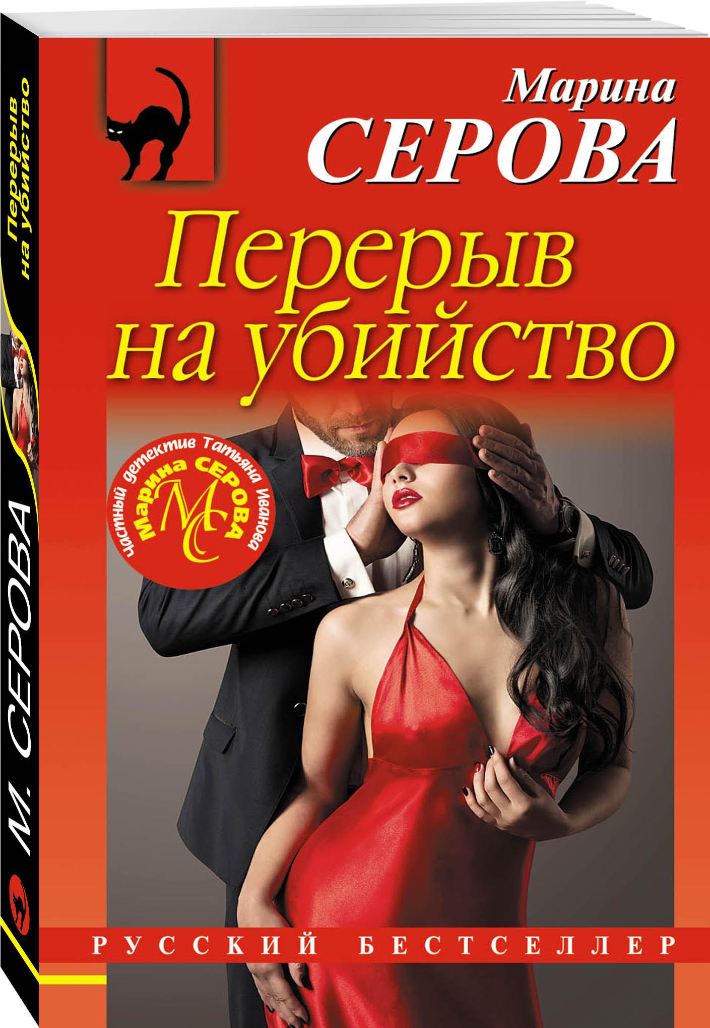 Марина Серова Перерыв на убийство usb накопитель sandisk cruzer blade 64gb sdcz50 064g b35 sdcz50 064g b35
