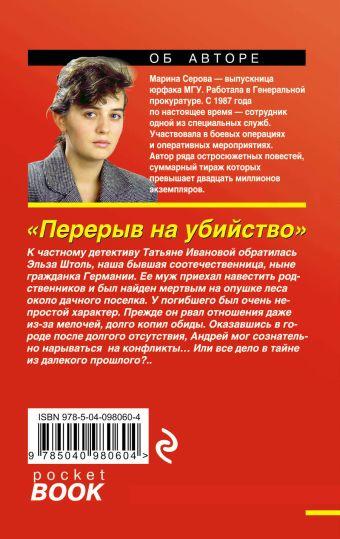 Перерыв на убийство Марина Серова