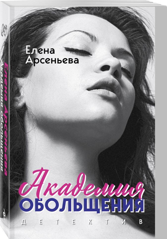 Елена Арсеньева - Академия обольщения обложка книги