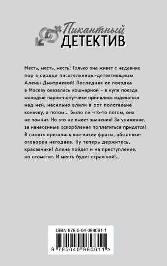 Академия обольщения Елена Арсеньева